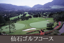 千石ゴルフコース