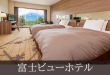 富士ビューホテル